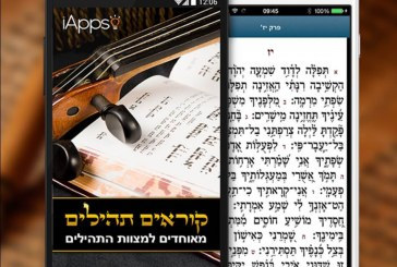 אפליקצייה חדשה מאפשרת אמירת תהילים משותפת