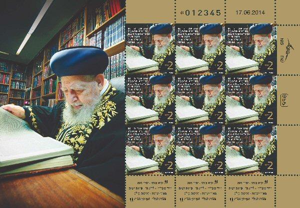 הצעת חוק. בולים לזכר הרב עובדיה|צילום: דואר ישראל