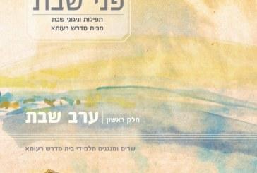 שבת שלום: תלמידי ישיבת רעותא הוציאו אלבום כפול
