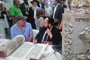 הכנסת ספר תורה לזכר מאיר וניש