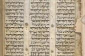 הסכם: כל כתבי היד העבריים יוצגו באינטרנט ללא תשלום