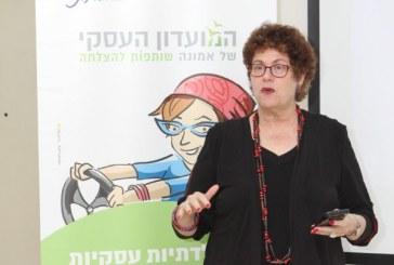 חדש: מועדון לנשות עסקים דתיות