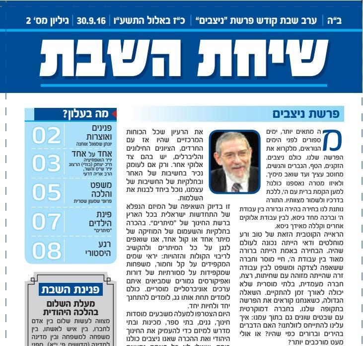 עלון שבת חדש בבתי הכנסת